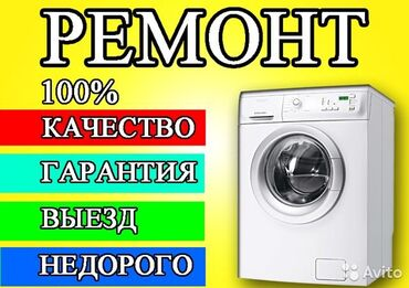 Ремонт техники - Бишкек: Ремонт | Стиральные машины | С гарантией, С выездом на дом