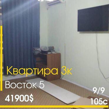 Продается квартира: 105 серия, Южные микрорайоны, 3 комнаты, 63 кв. м