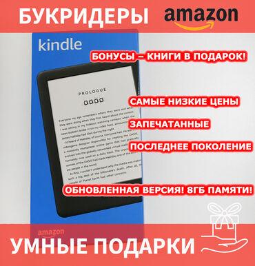 Электронные книги - Кыргызстан: Новые, по низкой цене Amazon Kindle 10го поколения 10th generation