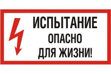 Табличка предупреждающая (плакат в Бишкек