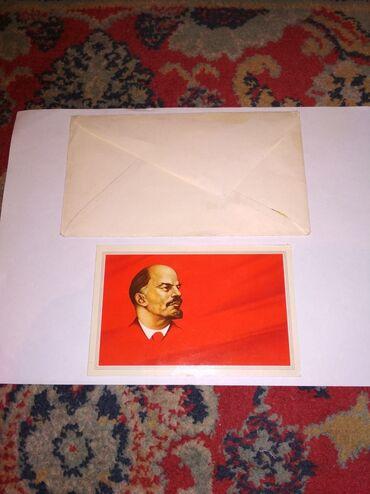 Открытки - Бишкек: Открытка Ленин с конвертом