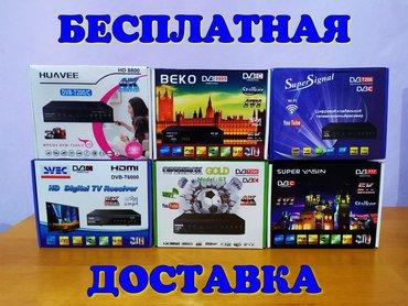 как установить санарип тв в Кыргызстан: Приставка ТВ тюнер, ресивер, санарип тв, tv оптом и в розницу  Ресивер