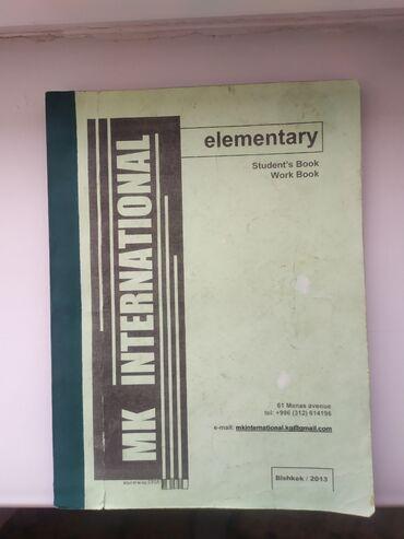 Nl international - Кыргызстан: MK international две част