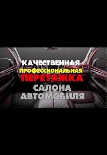 реставрация сиденья авто в Кыргызстан: Реставрация автосалонов! Работаем на выезд!- Перетяжка: потолков