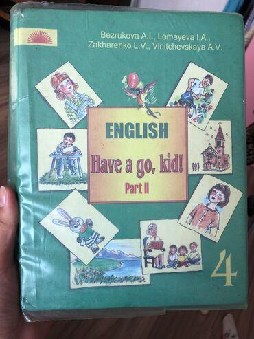 Спорт и хобби - Каракол: Английский 4 класс. Авторы:Безрукова. Ломаева. Захаренко. И тд