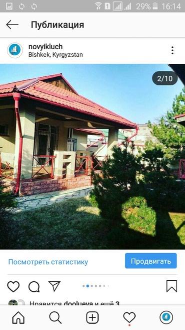 Продаю дом в городе Бишкек,продаю дом в Бишкек