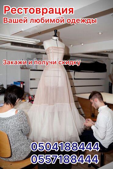 обувь женская классика в Кыргызстан: Ремонт, реставрация одежды | Ателье | Платья, Штаны, брюки, Куртки