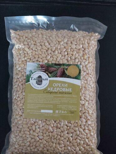 Дом и сад - Беловодское: Продажа Кедрового ореха. Ядра Кедрового ореха отчищены, свежий урожай