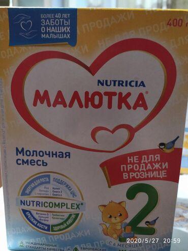 Другие товары для детей в Кыргызстан: Малютка Россия по 400грамм