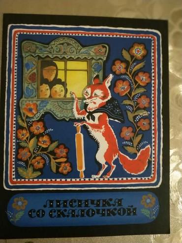 белим обои в Кыргызстан: Детская книжка. Лисичка со скалочкой. Формат А4, белая бумага, много