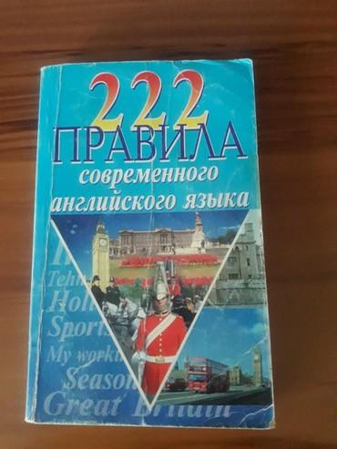 maserati 222 в Кыргызстан: 222 правила современного английского языка