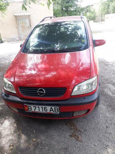 аскона-опель в Кыргызстан: Opel Zafira 1.6 л. 2000