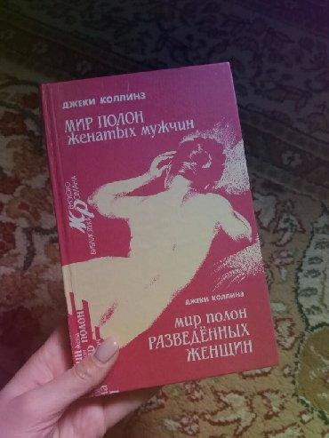 мир шин бишкек в Кыргызстан: Мир полон женатых мужчин,мир полон разведённых женщин.Автор Джеки