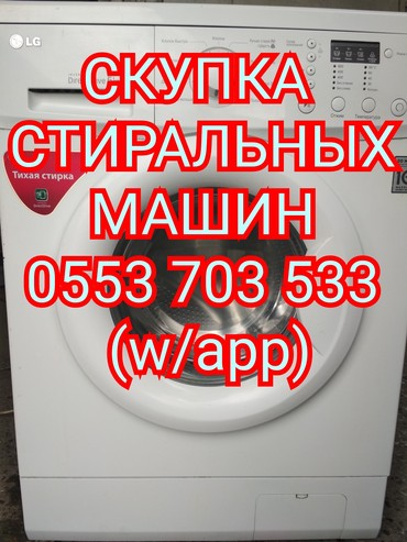 Доски 65 х 100 см настенные - Кыргызстан: Фронтальная Автоматическая Стиральная Машина LG 5 кг