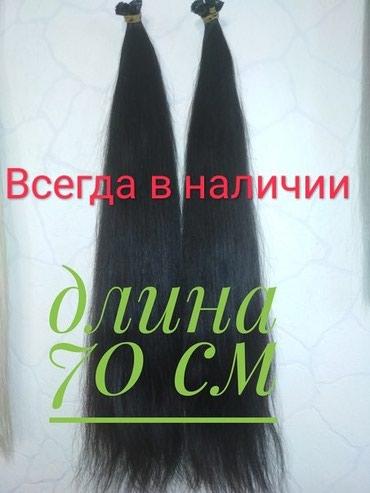 Продаю натуральные волосы .  в Бишкек