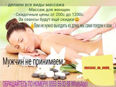 массаж бишкек боди in Кыргызстан | МАССАЖ: Массаж | Спортивный, Медовый, Антицеллюлитный | С выездом на дом