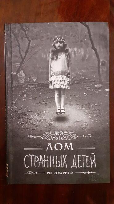 Книги, журналы, CD, DVD - Кыргызстан: Ренсом риггз - дом странных детей цена окончательная смотрите в