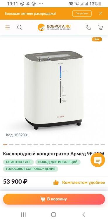 кислородный концентратор yuwell 7f 3 в Кыргызстан: Продаю кислородный концентратор Armed на 3 л, имеет маленький вес и