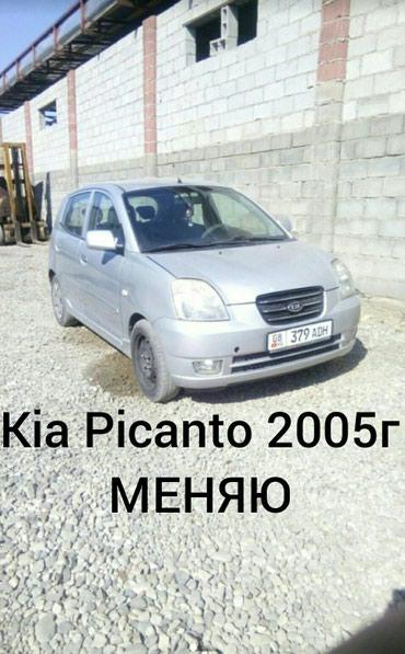 Kia Picanto 2005 в Бишкек