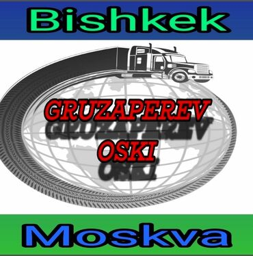 Услуги - Маевка: Грузоперевозки из Кыргызстана в Москву