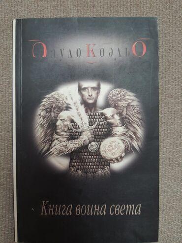 Продаю две книги Пауло Коальо