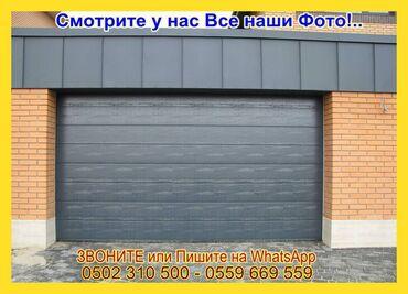 ворота для дома цена in Кыргызстан   КНИГИ, ЖУРНАЛЫ, CD, DVD: Ворота   Автоматические, Секционные   Металлические, Алюминиевые   Гарантия