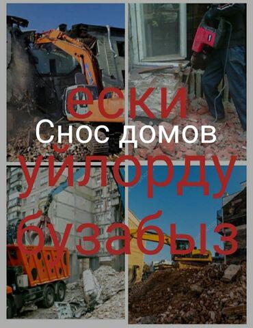 купить гараж в Кыргызстан: Эски уйлорду бузабыз демонтаж шифер пластиковые айнек ешик темир