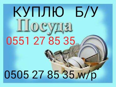 ikea v bishkeke в Кыргызстан: Куплю б/у посуды.Казан,самовар,фляги,кастрюли.Швейные