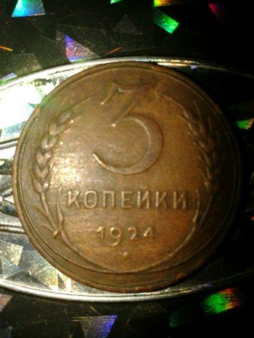 продаю три копейки 1924г.в наличии 5шт. в Токмак