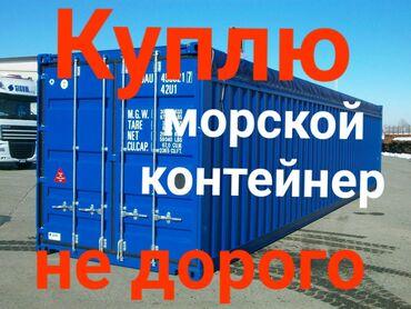 Контейнер 20-40 тонн с доставкой в казахстан желателен объём готовы