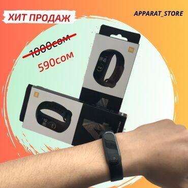 Хит продаж Смарт часы М4 по самой выгодной цене Уведомление SMS