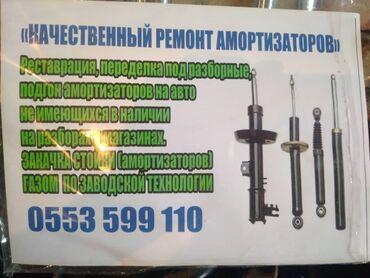 Качественный ремонт амортизаторов