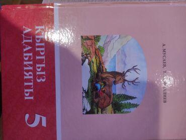 11295 объявлений: Книга по адабияту 5 класс