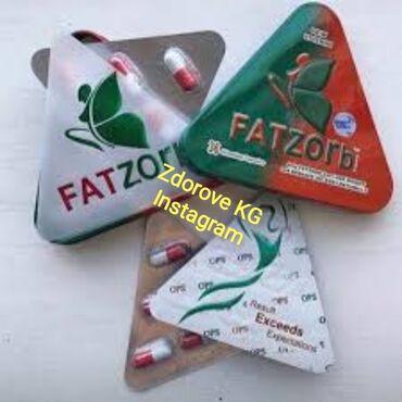 самые безопасные препараты для похудения в Кыргызстан: Фатзорб (fatzorb) - капсулы для похуденияфатзорб(fatzorb)чистые