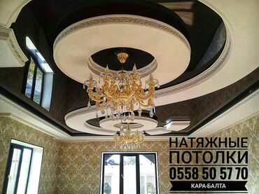 Натяжные потолки - Кыргызстан: Натяжные потолки | Глянцевые, Матовые, 3D потолки | Монтаж, Гарантия, Демонтаж