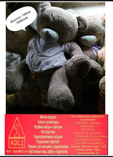 Мишки Тедди огромные со склада в Бишкек