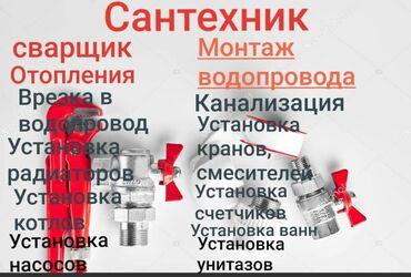 сидушка для ванны в Кыргызстан: Сантехник | Замена труб, Установка душевых кабин, Установка ванн | Больше 6 лет опыта