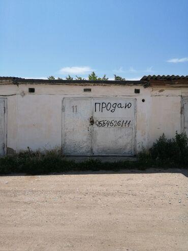 автосигнализация с иммобилайзером в Кыргызстан: Продаю гараж с подвалом. с. Бостери. Иссык-кульский р-н. тел
