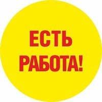 Работа в Москве в Бишкек