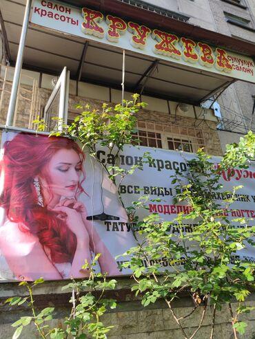 парики в бишкеке in Кыргызстан   ДРУГИЕ АКСЕССУАРЫ: В салон красоты, на постоянной основе, требуются мастера: - маникюрног