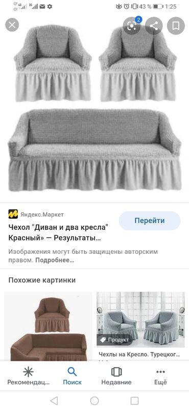 Накидка для дивана и кресла в хорошем состоянии уступка есть