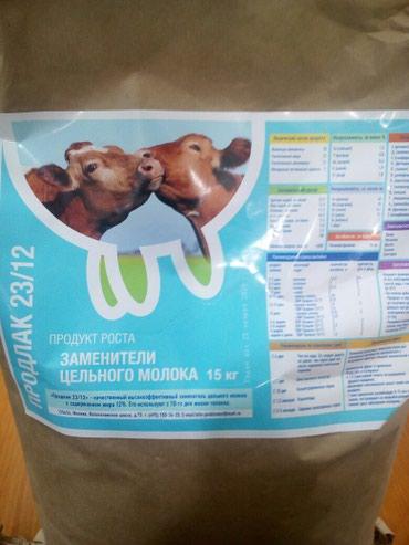 ЗЦМ заменитель сухого молока для телят. Увеличивает массу. 15 кг упако