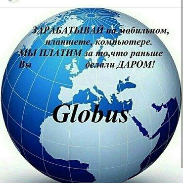 ИНТЕРНЕТТЕН АКЧА ТАПКЫН КЕЛЕБИ? анда телефонуна globus приложениясын ж в Бишкек