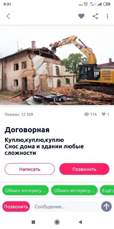 купить бу телефон в бишкеке в Кыргызстан: Под снос Куплю на слом дом и демонтаж здании договорная эски уйлорду б