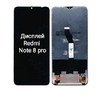 xiaomi mi 8 цена в бишкеке в Кыргызстан: ЖК-дисплей + сенсорный экран в сборе для Xiaomi Redmi Note 8 ProЦена