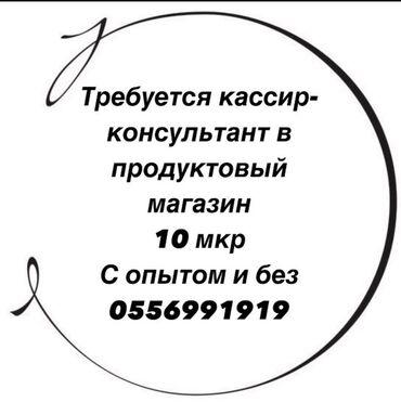 продавец консультант бишкек in Кыргызстан | ПРОДАВЦЫ-КОНСУЛЬТАНТЫ: Требуется продавец-консультант