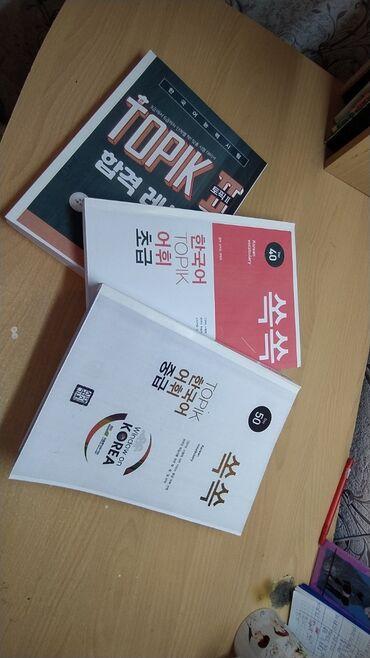 гдз математика 5 класс с к кыдыралиев в Кыргызстан: Книги по корейскому языку!!!! Продаю книги по корейскому языку в