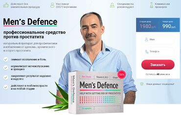 Mens Defence средство от простатита