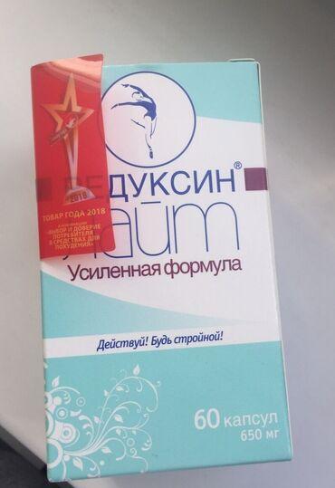 массажный обруч для похудения в Кыргызстан: Редуксин лайт усиленная формула ОригиналРедуксн понижает риск развития