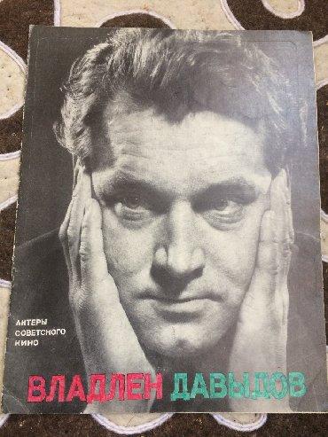 журналы тачки в Кыргызстан: Старинные журналы - СССР - песни журналы книги, атласы